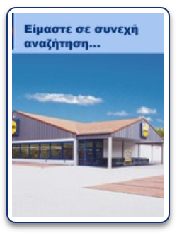 pl_Piraeus_Lidl_1_detail_1